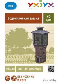 """Сборная модель из картона """"Водонапорная башня"""" (масштаб: 1/87)"""