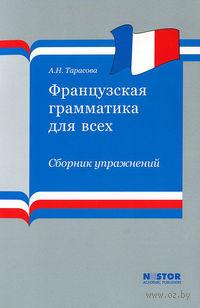 Французская грамматика для всех. Сборник упражнений (+ CD). Анна Тарасова