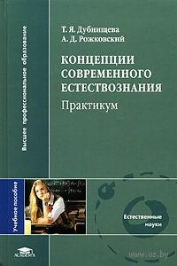 Концепции современного естествознания. Практикум. Т. Дубнищева, Александр Рожковский