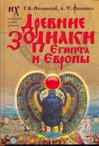 Древние зодиаки Египта и Европы. Анатолий Фоменко, Глеб Носовский