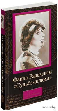 Фаина Раневская: Судьба-шлюха (м). Д. Щеглов