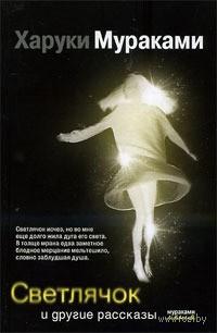 Светлячок и другие рассказы. Харуки Мураками