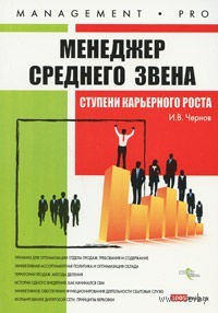 Менеджер среднего звена. Ступени карьерного роста. Игорь Чернов