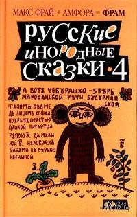 Русские инородные сказки - 4. Макс Фрай