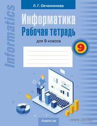 Информатика. Рабочая тетрадь для 9 класса. Лариса Овчинникова