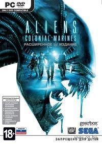 Aliens: Colonial Marines. Расширеннное издание