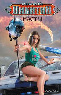 Насты. Юрий Никитин