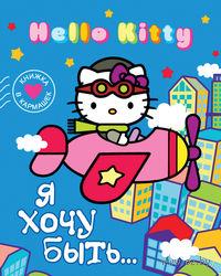 Hello Kitty. Я хочу быть...