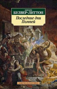 Последние дни Помпей