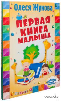Первая книга малыша