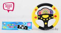 """Музыкальная игрушка """"Руль. Веселые гонки"""" (со световыми эффектами; арт. T30-D134-0)"""