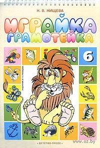 Играйка-грамотейка 6. Наталия Нищева