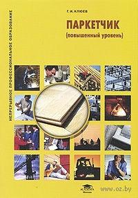 Паркетчик (повышенный уровень). Геннадий Клюев