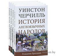 История англоязычных народов (комплект из 4 книг). Уинстон Черчилль
