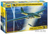 Советский тяжелый бомбардировщик ТБ-7 (масштаб: 1/72)