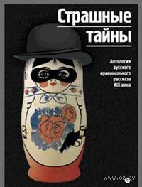 Страшные тайны. Антология русского криминального рассказа конца XIX века