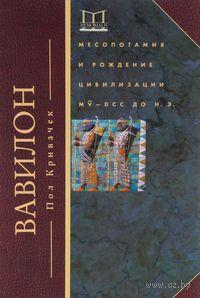 Вавилон. Месопотамия и рождение цивилизации