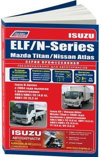 Isuzu ELF / N-Series, Mazda Titan / Nissan Atlas c 2000 г. Руководство по ремонту и техническому обслуживанию