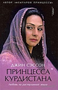 Принцесса Курдистана. Любовь на растерзанной земле. Джин Сэссон