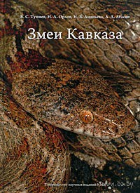 Змеи Кавказа. Борис Туниев, Николай Орлов, Наталия Ананьева