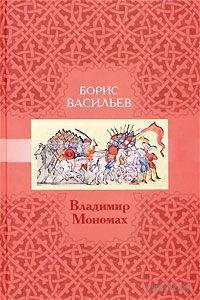 Владимир Мономах. Борис Васильев