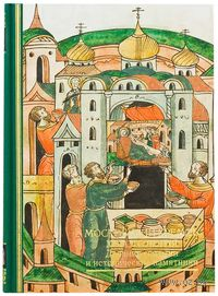 Московский Кремль XIV столетия. Древние святыни и исторические памятники