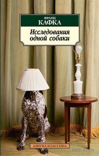 Исследования одной собаки (м). Франц Кафка