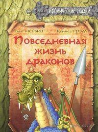 Повседневная жизнь драконов. Эдит Несбит, Кеннет Грэм