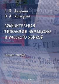 Сравнительная типология немецкого и русского языков. Светлана Анохина, Ольга Кострова