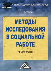 Методы исследования в социальной работе. Евгений Агапов