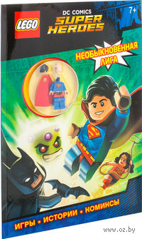 LEGO DC Comics. Необыкновенная лига