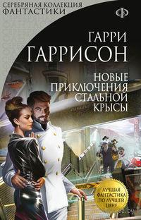 Новые приключения Стальной Крысы. Гарри Гаррисон