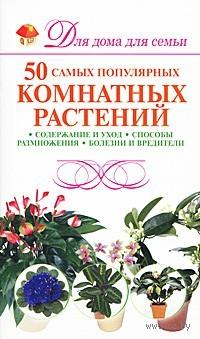 50 самых популярных комнатных растений. Е. Бойко