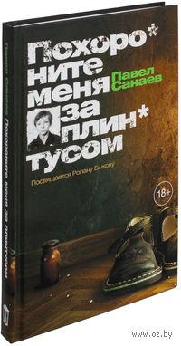 Похороните меня за плинтусом (18+). Павел Санаев