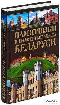 Памятники и памятные места Беларуси