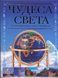 Чудеса света в прошлом и настоящем. Мария Еременко