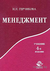 Менеджмент. Ирина Герчикова