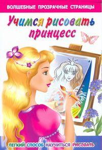 Учимся рисовать принцесс. Валентина Дмитриева