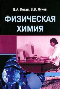 Физическая химия. В. Коган, В. Луков