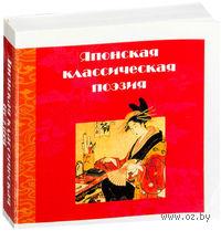 Японская классическая поэзия. Сайге, Мацуо Басе