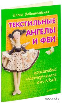 Текстильные ангелы и феи. Пошаговый мастер-класс от Nkale. Елена Войнатовская