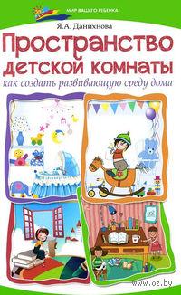 Пространство детской комнаты. Как создать развивающую среду дома