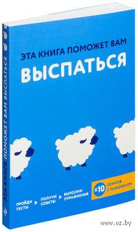 Эта книга поможет вам выспаться