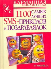 1100 самых лучших SMS-приколов и поздравлялок. Игорь Мухин