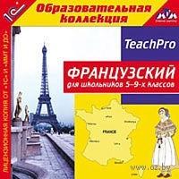 Французский для школьников 5-9-х классов