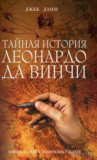 Тайная история Леонардо да Винчи (мягкая обложка). Дж. Данн