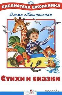 Эмма Мошковская. Стихи и сказки. Эмма Мошковская