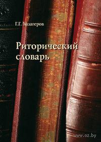 Риторический словарь. Георгий Хазагеров