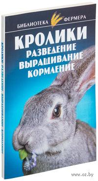 Кролики. Разведение, выращивание, кормление. Станислав Александров, Татьяна Косова