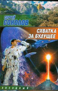 Схватка за будущее. Сергей Соколов